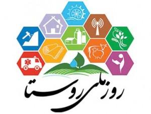 پيام تبريك سرپرست دفتر امور روستايي و شوراها به مناسبت روز روستا و عشاير