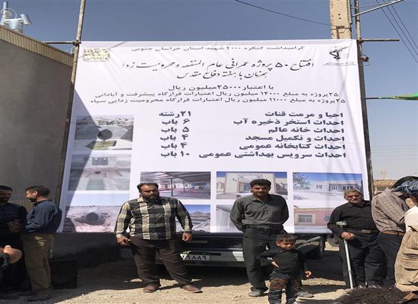 افتتاح خانم عالم روستاي موسويه با حضور سرپرست دفتر امور روستايي و شوراها
