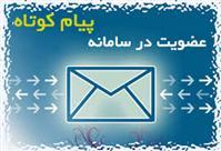 سامانه پیامک دهیاریهای استان